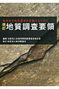 【送料無料】地質調査要領改訂 [ 全国地質調査業協会連合会 ]