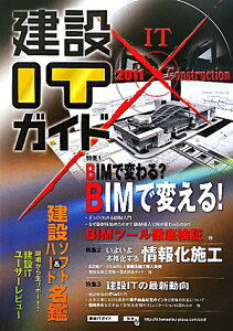 【送料無料】建設ITガイド(2011)