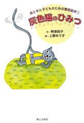 【送料無料】灰色猫のひみつ [ 神津良子 ]