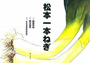 【送料無料】松本一本ねぎ [ 高田充也 ]