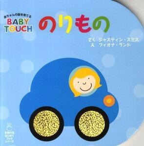 のりもの 赤ちゃんの脳を育てるbaby touch (主婦の友はじめてブックシリーズ) [ ジャスティン・スミス ]