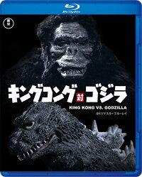 キングコング対ゴジラ 4Kリマスター(Blu-ray Disc)
