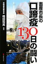 【送料無料】畜産市長の「口蹄疫」130日の闘い [ 橋田和実 ]