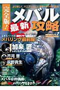 【バーゲン本】メバル最新攻略 完全版!