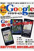 【送料無料】iPhoneやAndroidでも使えるGoogleクラウドサ-ビス活用術
