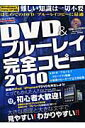 DVD&ブルーレイ完全コピー(2010)