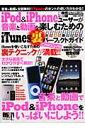 iPod&iPhoneユーザーが音楽と動画を楽しむためのiTunes裏パーフェク