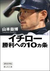 【送料無料】イチロー勝利への10カ条