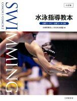 水泳指導教本 三訂版
