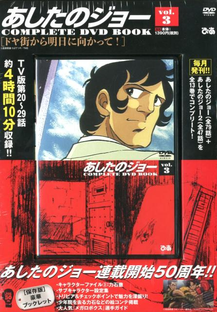 DVD>あしたのジョーCOMPLETE DVD BOOK(vol.3)画像