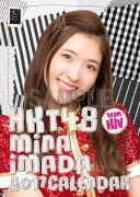 (卓上)HKT48 今田美奈 カレンダー 2017【楽天ブックス限定特典付】