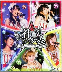 ℃-uteコンサートツアー2012〜2013冬 〜神聖なるペンタグラム〜【Blu-ray】