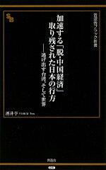 【送料無料】加速する「脱・中国経済」取り残された日本の行方