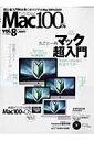 Mac 100%(vol.8)
