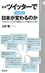 【送料無料】なぜツイッターでつぶやくと日本が変わるのか