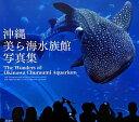 【送料無料】沖縄美ら海水族館写真集