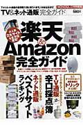 【送料無料】TV&ネット通販完全ガイド