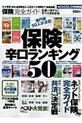 【送料無料】保険完全ガイド