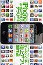 【送料無料】iPhone本当に使えるアプリ傑作選