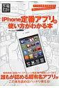 【送料無料】iPhone定番アプリの使い方がわかる本