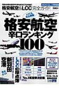 【送料無料】格安航空&LCC完全ガイド