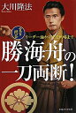 【送料無料】勝海舟の一刀両断!