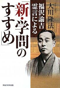 【送料無料】福沢諭吉霊言による「新・学問のすすめ」