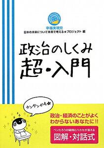 【送料無料】政治のしくみ超・入門