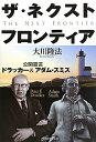 【送料無料】ザ・ネクスト・フロンティア