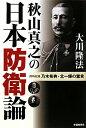 【送料無料】秋山真之の日本防衛論