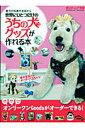 愛犬の写真や名前から世界にひとつだけのうちの犬グッズが作れる本