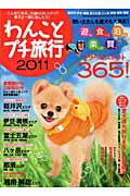 【送料無料】わんことプチ旅行(2011)