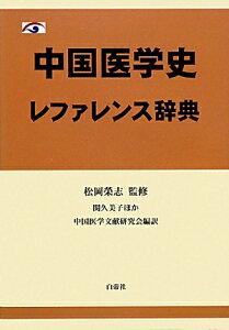 【送料無料】中国医学史レファレンス辞典