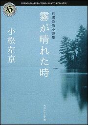 KADOKAWA『霧が晴れた時 自選恐怖小説集』
