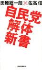 自民党解体新書 [ 田原 総一朗 ]