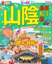 まっぷる山陰('20) 鳥取・松江・萩 (まっぷるマガジン)