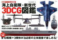 横長ワイド&立体版!海上自衛隊・新世代3DCG図鑑