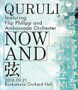 NOW AND 弦【Blu-ray】 [ くるり ]