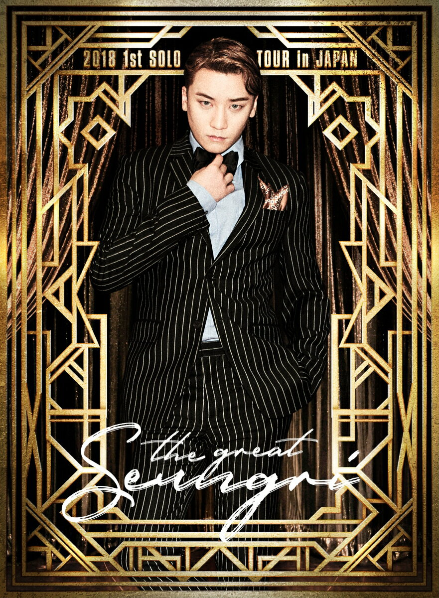 SEUNGRI 2018 1ST SOLO TOUR [THE GREAT SEUNGRI] IN JAPAN(3DVD+2CD+スマプラムービー&ミュージック)画像