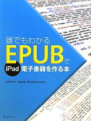 【送料無料】誰でもわかるEPUBでiPad電子書籍を作る本