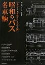 【送料無料】シャシー・ボディメーカー別昭和のバス名車輛