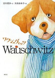 【送料無料】ワウシュヴィッツ