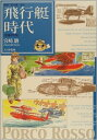飛行艇時代増補改訂版
