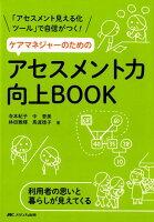ケアマネジャーのためのアセスメント力向上BOOK