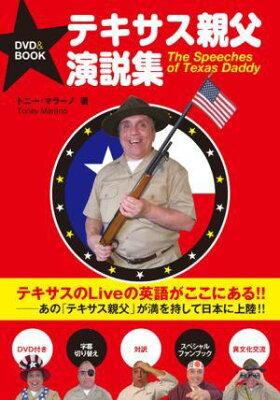 【送料無料】テキサス親父演説集 [ トニー・マラーノ ]