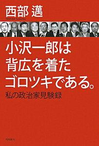【送料無料】小沢一郎は背広を着たゴロツキである。