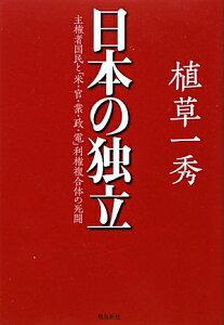 【送料無料】日本の独立
