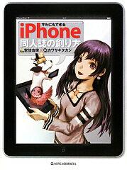 【送料無料】サルにもできるiPhone同人誌の創り方