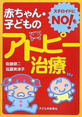 【送料無料】赤ちゃん・子どものアトピー治療 [ 佐藤健二 ]