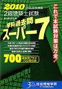 2級建築士試験学科過去問スーパー7(平成22年度版)
